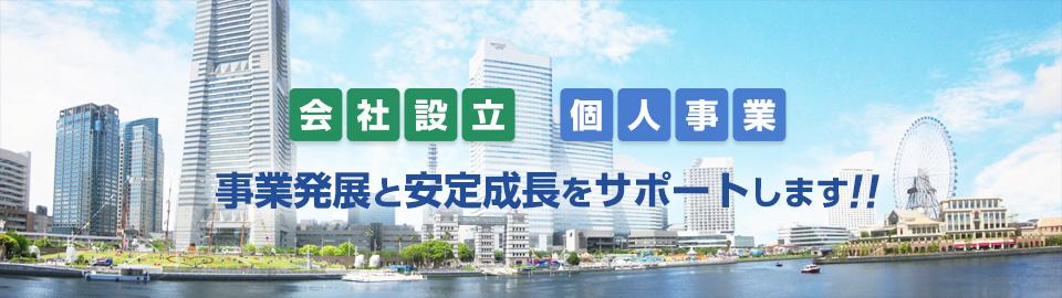 事業発展と安定成長をサポートします。